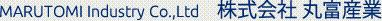 MARUTOMI Industry Co.,Ltd 株式会社 丸富産業