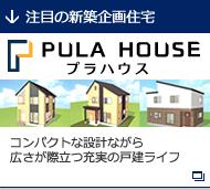 注目の新築企画住宅 プラハウス