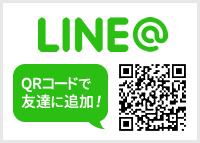 LINE QRコードで友達に追加!