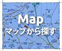 マップから探す